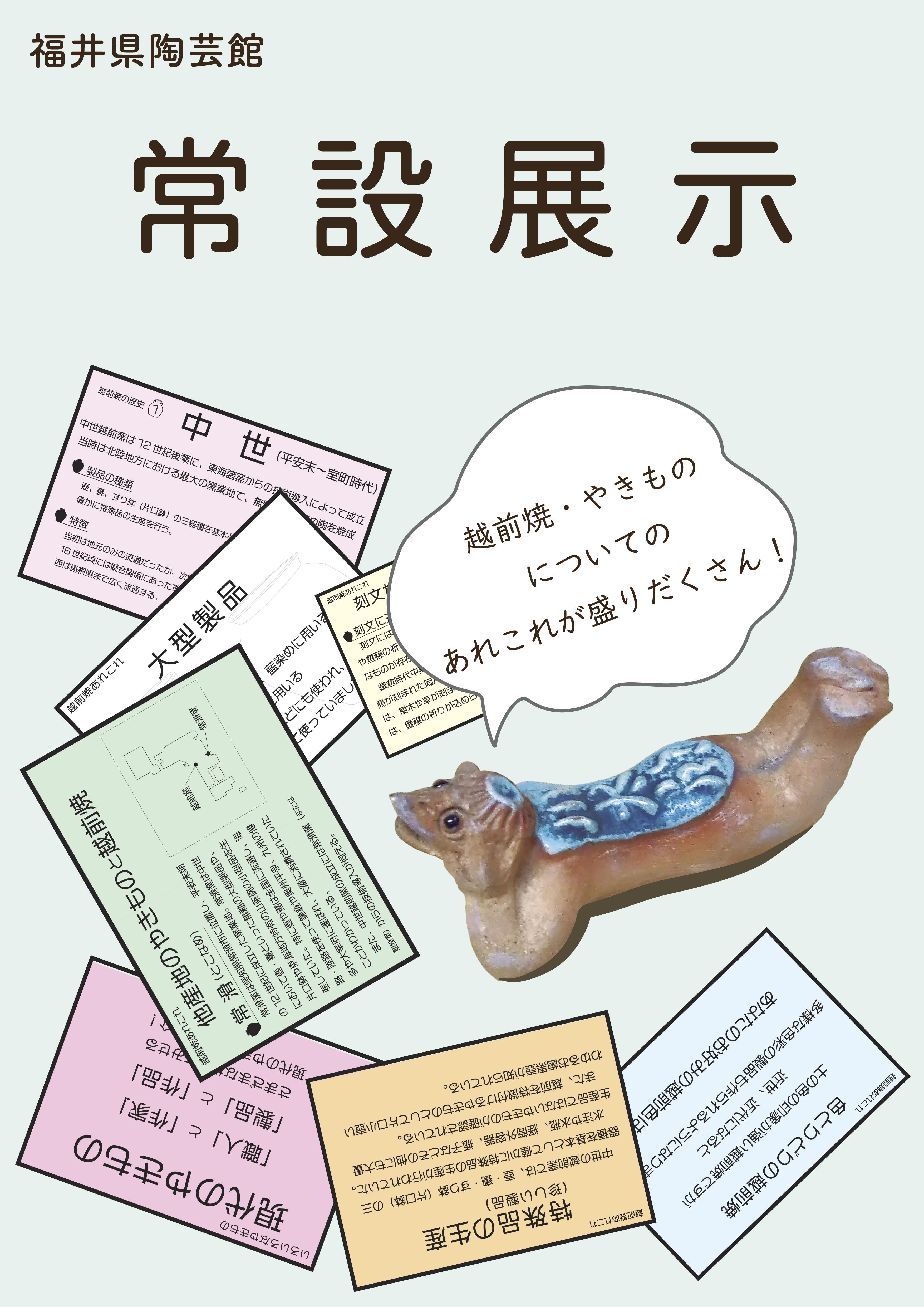 福井県陶芸館 常設展
