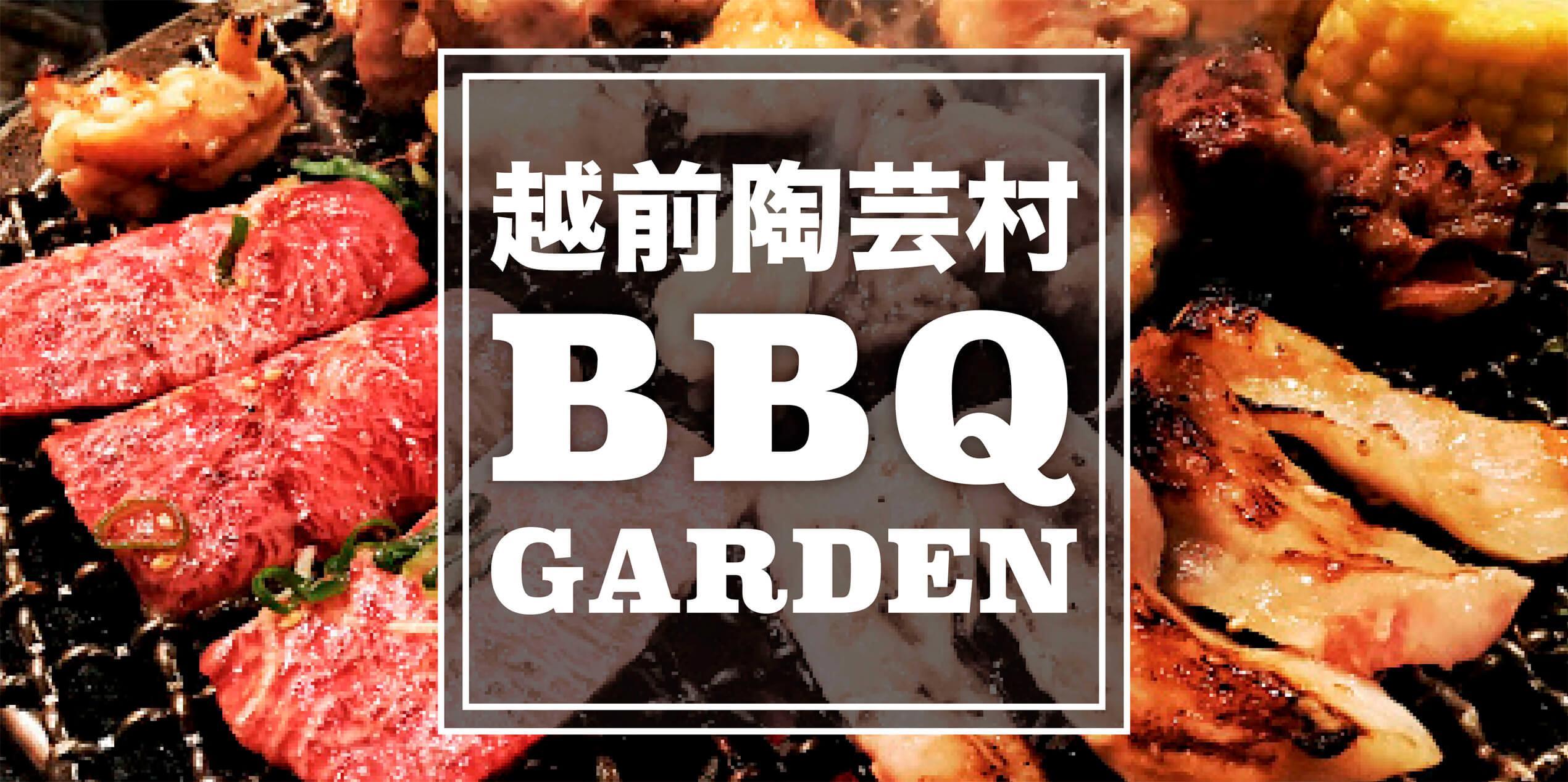 越前陶芸村BBQガーデンオープン!