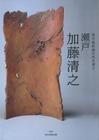 図録「現代越前焼の先生達Ⅱ 瀬戸 加藤清之」