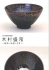図録「木村盛和 ―鉱物と結晶の世界―」